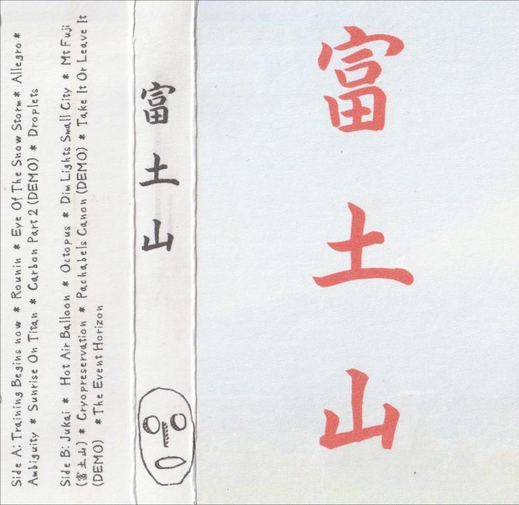 Mt Fuji (三霊山) - Archive Comp Art